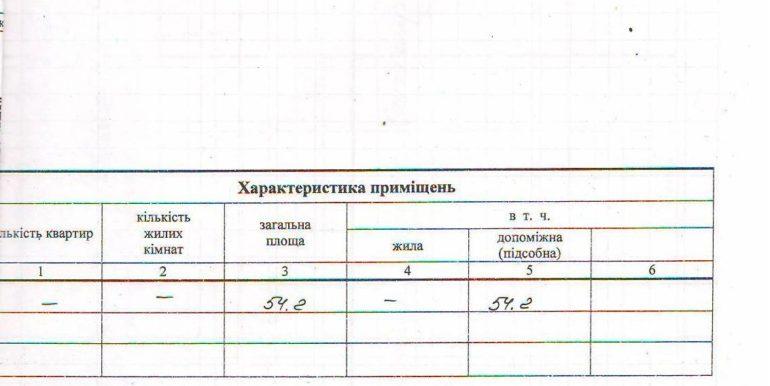 Техн_чний паспорт. (10)