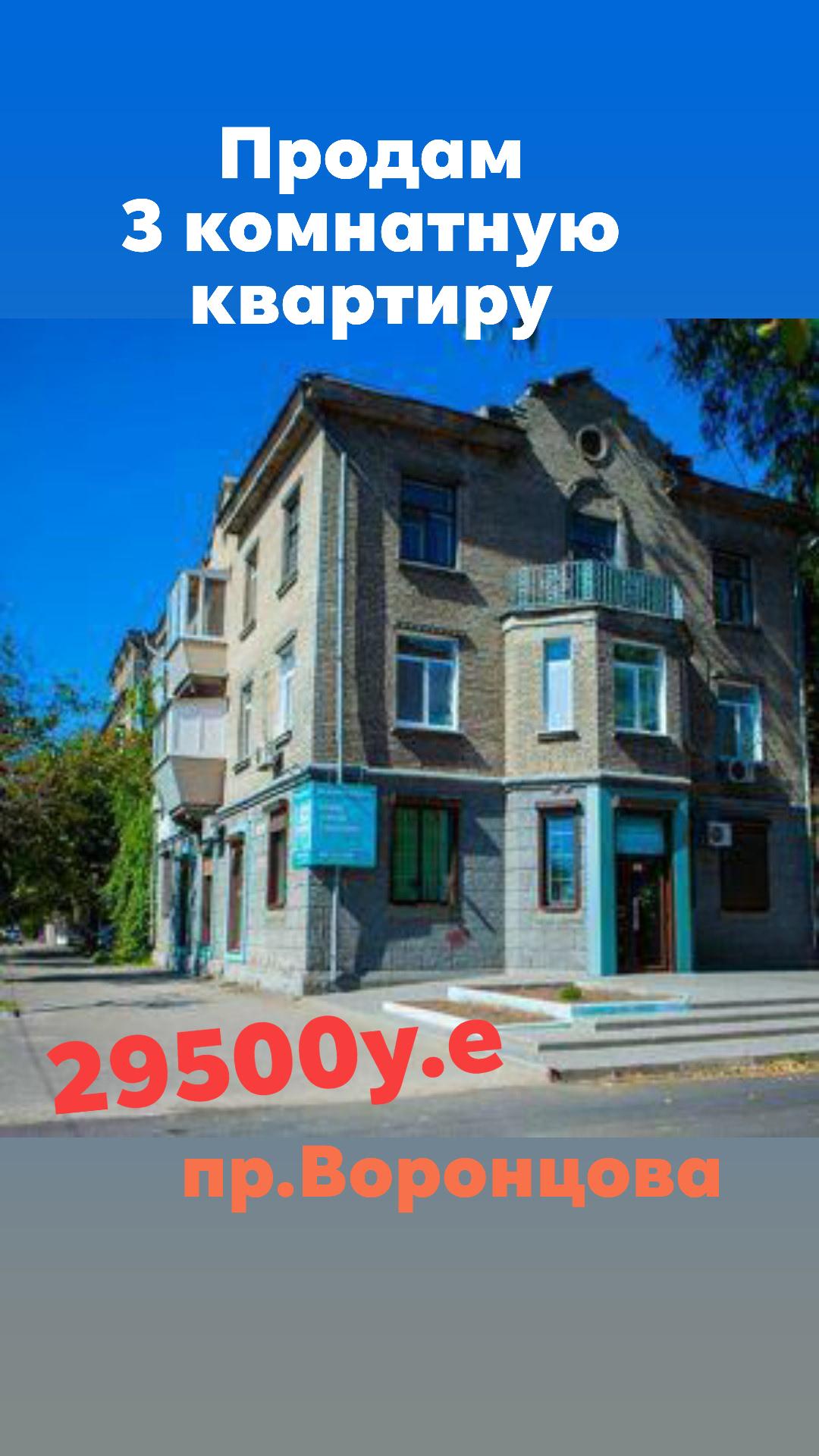Продам 3 комнатную квартиру на Воронцова